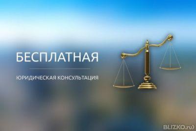 По-моему, Первая юридическая консультация бесплатно Воображаемые