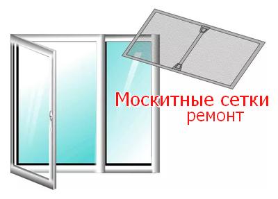 Ремонт москитной сетки на окна