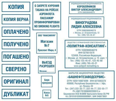 штамп медицинской организации