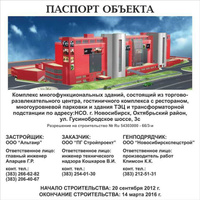 Паспорт объекта. Изготовим стенды объекта строительства.