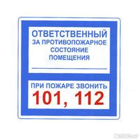 Знаки пожарной безопасности втюмени повышение квалификации адвокатов санкт-петербург