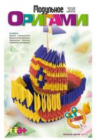 """Модульное оригами """" Lori """" Корабль удачи, бумага специального формата, подр"""